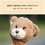 Teddy Bear Lullaby