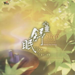Sleep For Body and Mind (心靈舒眠) 歌手頭像