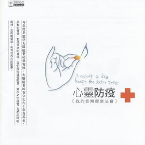 A melody a day keeps the doctor away (心靈防疫(我的音樂健康法寶)) 歌手頭像