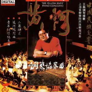 王磊鋼琴獨奏 黃河鋼琴協奏曲 アーティスト写真