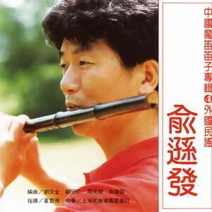 中國魔笛俞遜發笛子專輯4 歌手頭像
