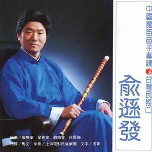 中國魔笛俞遜發笛子專輯3 歌手頭像