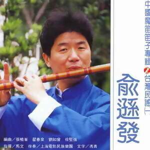 中國魔笛俞遜發笛子專輯2 歌手頭像