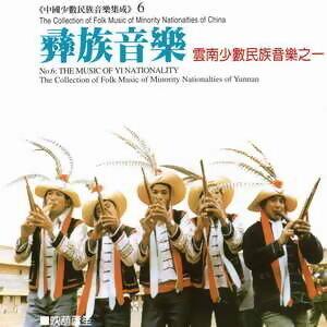 彝族音樂-雲南少數民族音樂之一 歌手頭像