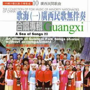 歌海(一)廣西民歌無伴奏合唱專輯 歌手頭像