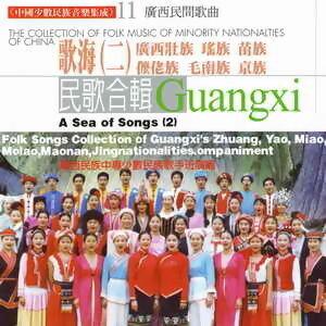 歌海(二)廣西壯族 瑤族 苗族 麼老族 毛南族 京族 歌手頭像