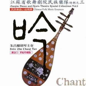 朱昌耀胡琴主奏-江蘇省歌舞劇院民主樂隊特輯之三 歌手頭像