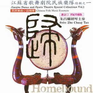 朱昌耀胡琴主奏 江蘇省歌舞民族月對劇院特輯之一 歌手頭像