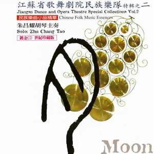 朱昌耀胡琴主奏-江蘇省歌舞民族樂隊劇院特輯之二 歌手頭像