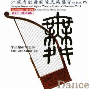 朱昌耀胡琴主奏 江蘇省歌舞民族月對劇院特輯之四 アーティスト写真