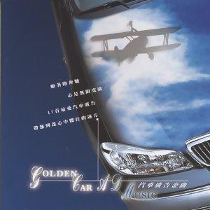 Golden Car AD Music (汽車廣告金曲) 歌手頭像