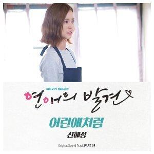 연애의 발견 OST Part 9 Artist photo