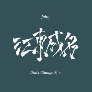 江東成名 (John, Don't Change Me!) 歌手頭像