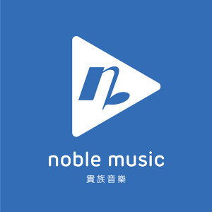貴族音樂 Noble Music 歌手頭像