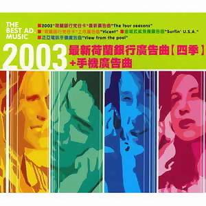 2003 The Best Ad. Music (最新荷蘭銀行廣告曲+手機廣告曲) 歌手頭像