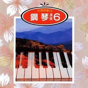 鋼琴演奏 歌手頭像