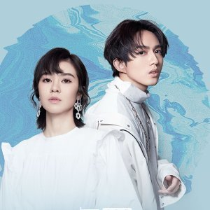 林宥嘉+郁可唯 (Yoga Lin+Yisa Yu)