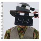 hikaru yamada, Yoshio Otani
