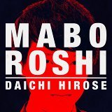 Daichi Hirose (広瀬大地)