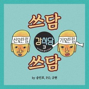 mino, P.O, KYUHYUN 歌手頭像