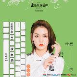 火箭少女101段奧娟