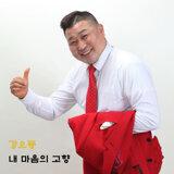 강오동 Kang Oo Dong