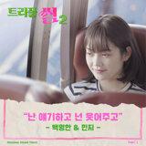 Baek Myung Han, Minji