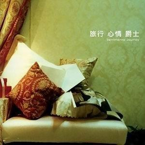 Sentimental Journey (旅行 心情 爵士) 歌手頭像