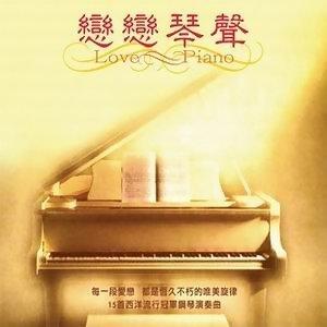 Love Piano (戀戀琴聲) 歌手頭像