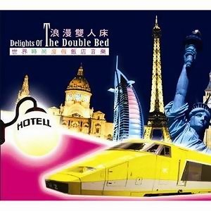 Delights Of The Double Bed (浪漫雙人床 / 世界時尚度假飯店音樂) 歌手頭像