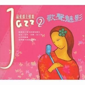 最愛爵士情歌2 - 歌聲魅影 歌手頭像
