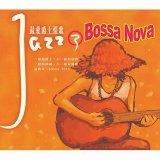 最愛爵士情歌3 - Bossa Nova 歌手頭像