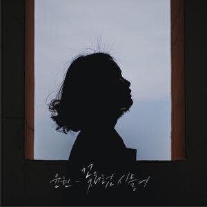 Yoon Weon 歌手頭像