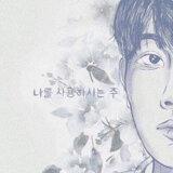 이주영 Lee Ju Young