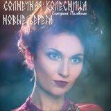 Солнечная Колесница, Екатерина Палевская