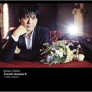 押尾光太郎 (Kotaro Oshio) 歌手頭像