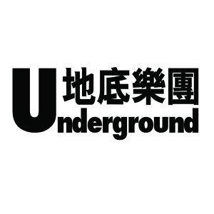 地底樂團 (Underground) Artist photo