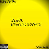 BadRik Feat. CoolDude & цензура