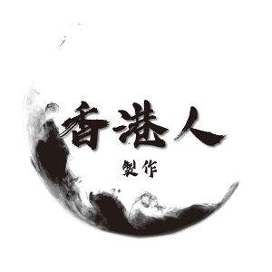 香港人 Artist photo