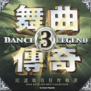 舞曲傳奇3 歌手頭像