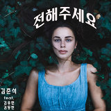 김준석 Kim Jun Seok