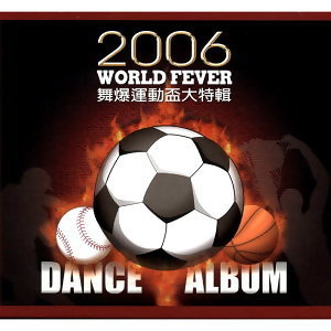 2006 World Fever Dance Album (2006舞爆運動盃大特輯) 歌手頭像
