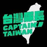 台湾队长CAPTAIN TAIWAN