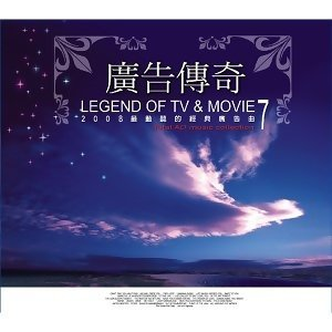 Legend Of TV & Movie (廣告傳奇)