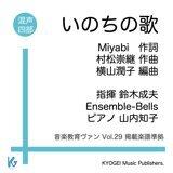 shigeo suzuki ensemble bells tomoko yamauchi