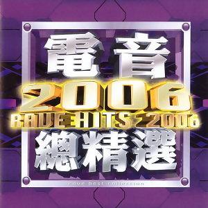 Rave Hits 2006 (電音2006總精選) 歌手頭像