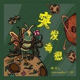 畸形儿-DeformedBoi, S.SIN(小杏仁)