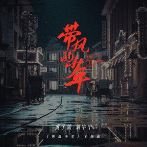 黃子韜, 劉宇寧 歌手頭像