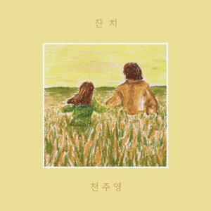 천주영 Cheon Ju Yeong Artist photo