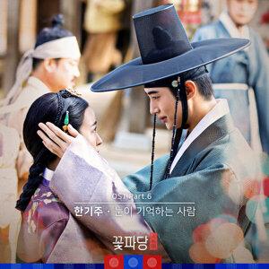 Han Ki Joo 歌手頭像